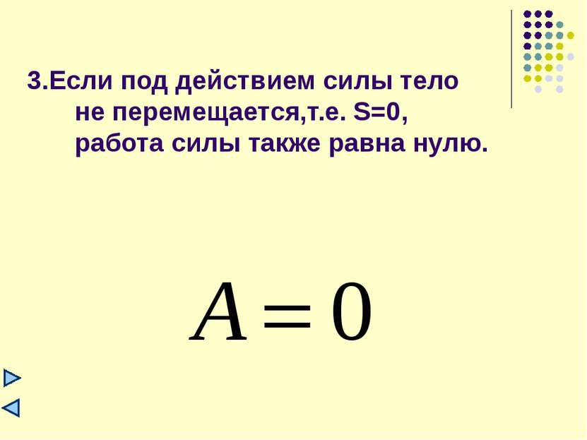 3.Если под действием силы тело не перемещается,т.е. S=0, работа силы также ра...