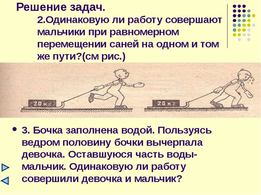 Решение задач. 2.Одинаковую ли работу совершают мальчики при равномерном пере...