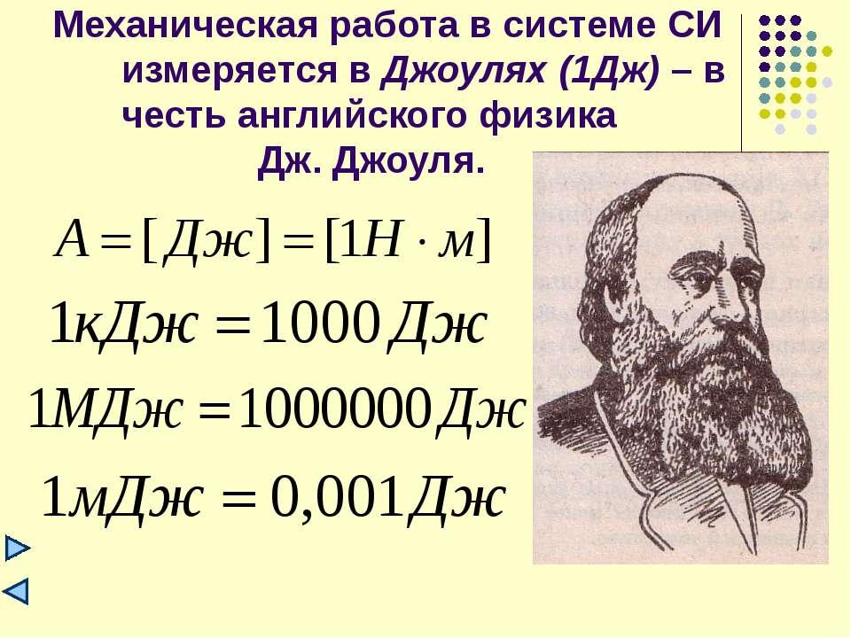 Механическая работа в системе СИ измеряется в Джоулях (1Дж) – в честь английс...