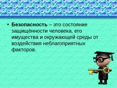 Безопасность – это состояние защищённости человека, его имущества и окружающе...