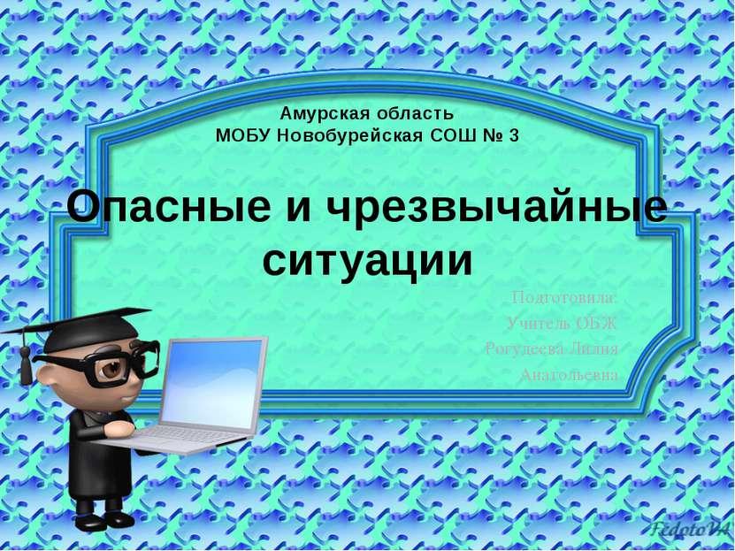 Опасные и чрезвычайные ситуации Подготовила: Учитель ОБЖ Рогудеева Лилия Анат...