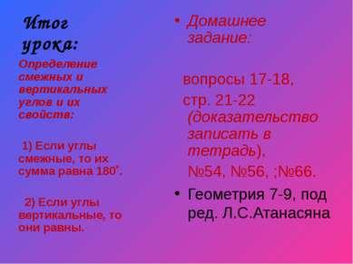 Итог урока: Домашнее задание: вопросы 17-18, стр. 21-22 (доказательство запис...
