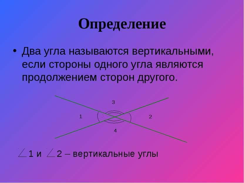 Определение Два угла называются вертикальными, если стороны одного угла являю...