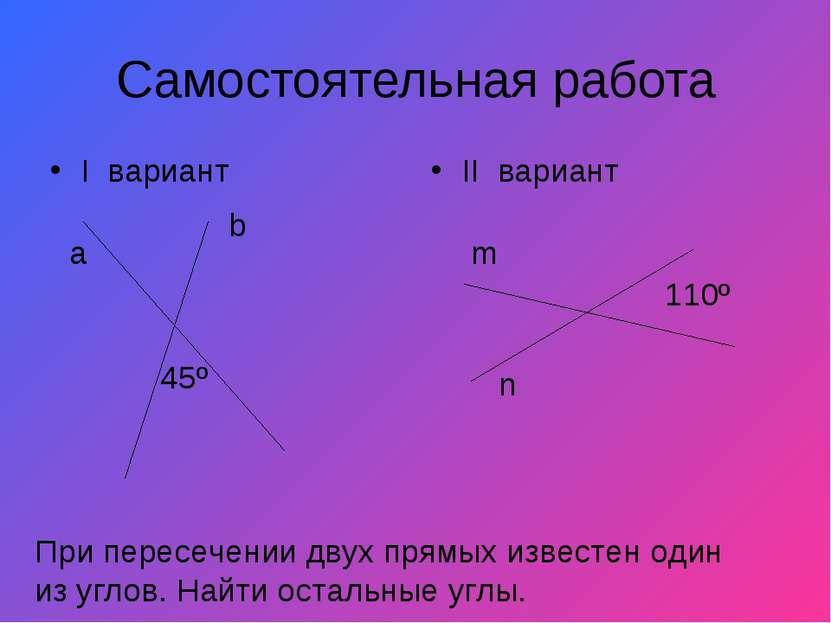 Самостоятельная работа I вариант II вариант а b 45º m n 110º При пересечении ...