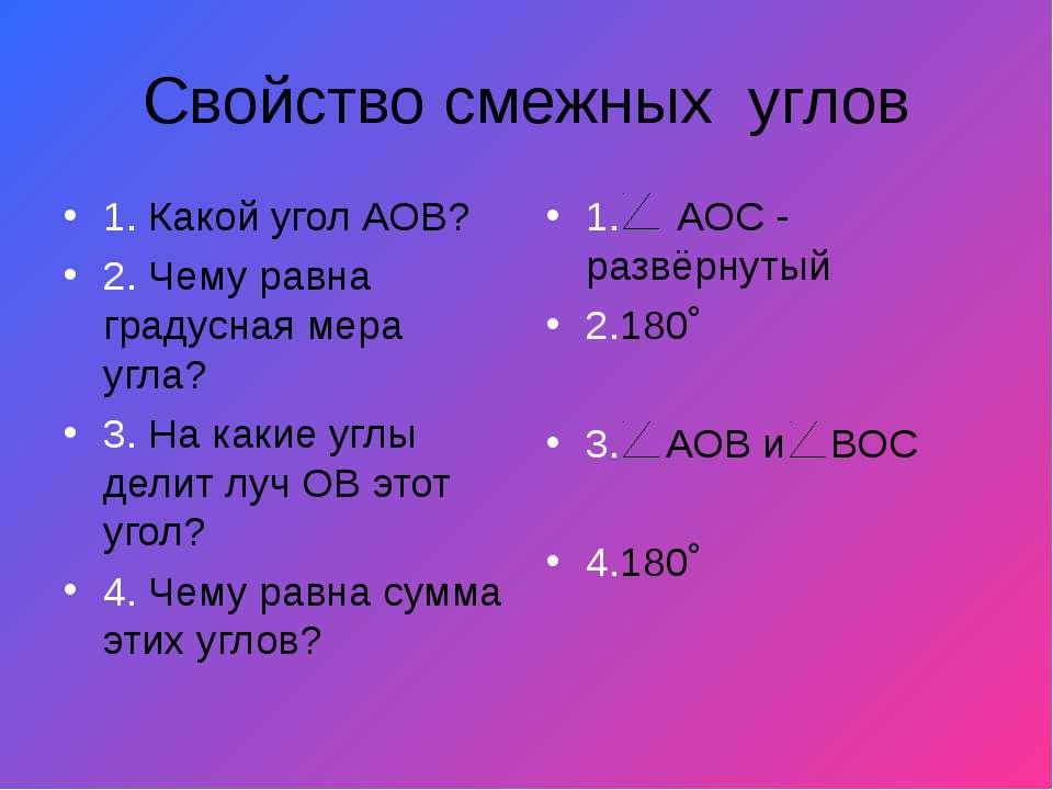 Свойство смежных углов 1. Какой угол АОВ? 2. Чему равна градусная мера угла? ...
