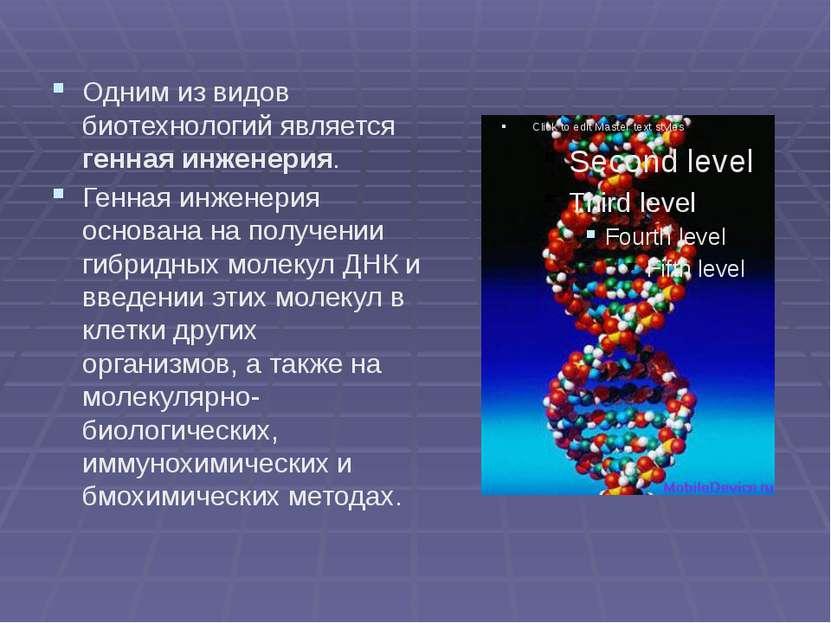 Одним из видов биотехнологий является генная инженерия. Генная инженерия осно...