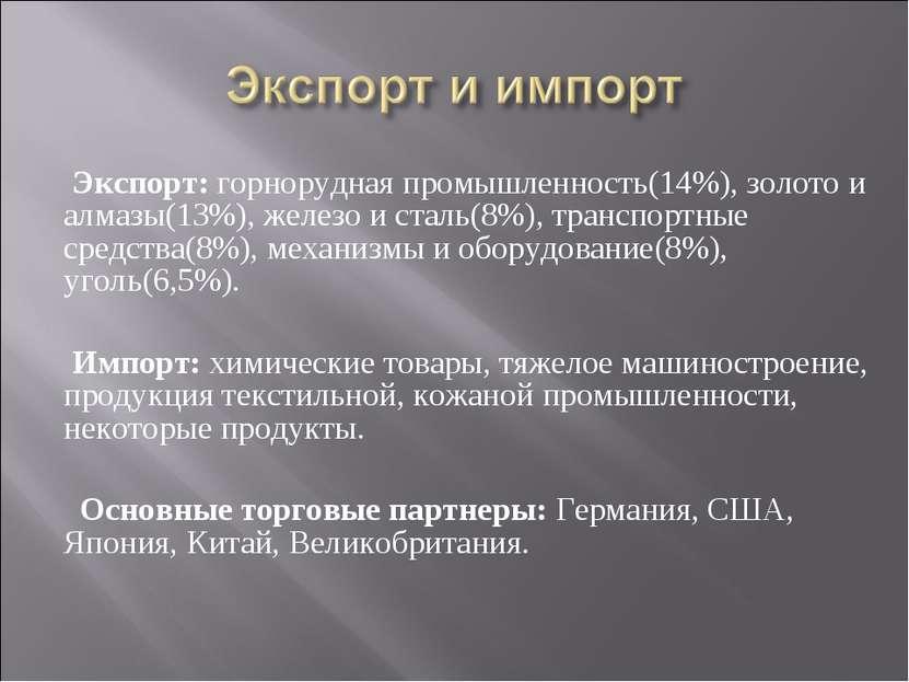 Экспорт: горнорудная промышленность(14%), золото и алмазы(13%), железо и стал...
