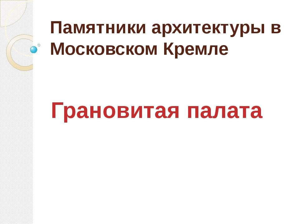 Памятники архитектуры в Московском Кремле Грановитая палата