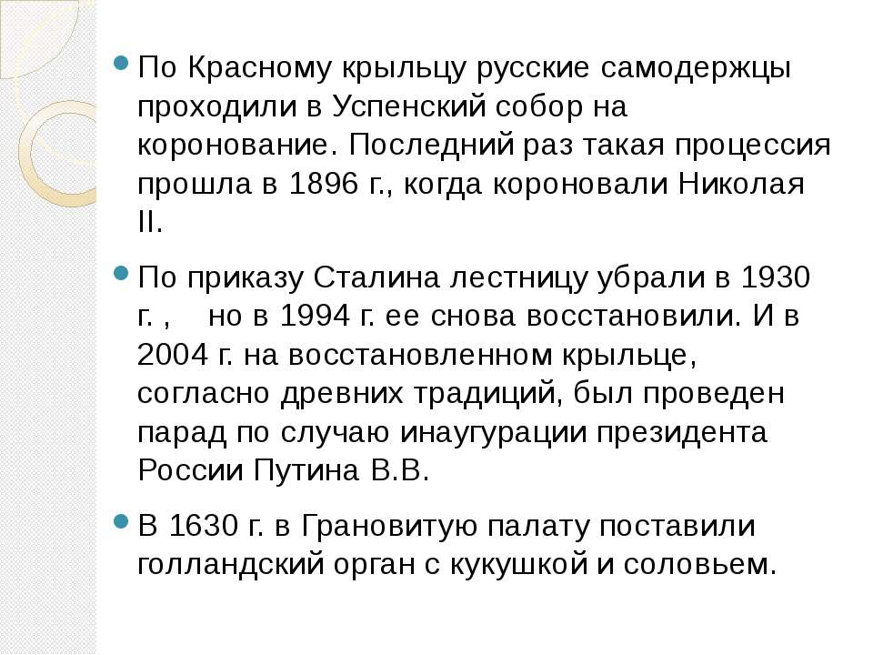 По Красному крыльцу русские самодержцы проходили в Успенский собор на коронов...