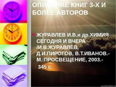 ОПИСАНИЕ КНИГ 3-Х И БОЛЕЕ АВТОРОВ ЖУРАВЛЕВ И.В.и др.ХИМИЯ СЕГОДНЯ И ВЧЕРА /И....