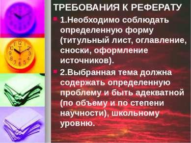 ТРЕБОВАНИЯ К РЕФЕРАТУ 1.Необходимо соблюдать определенную форму (титульный ли...