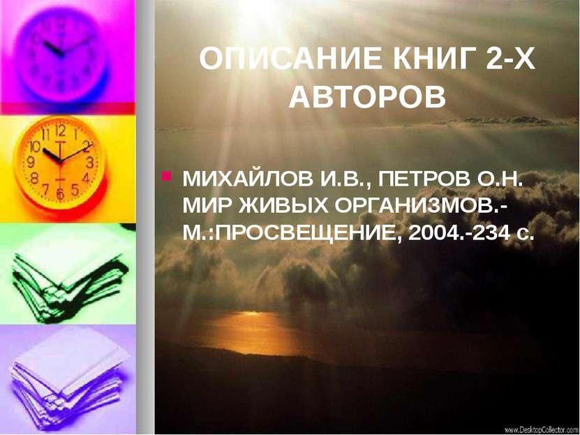 ОПИСАНИЕ КНИГ 2-Х АВТОРОВ МИХАЙЛОВ И.В., ПЕТРОВ О.Н. МИР ЖИВЫХ ОРГАНИЗМОВ.-М....