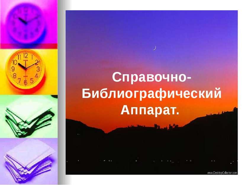 Справочно-Библиографический Аппарат.