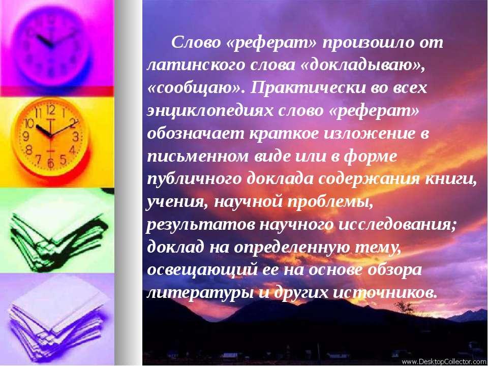 Слово «реферат» произошло от латинского слова «докладываю», «сообщаю». Практи...