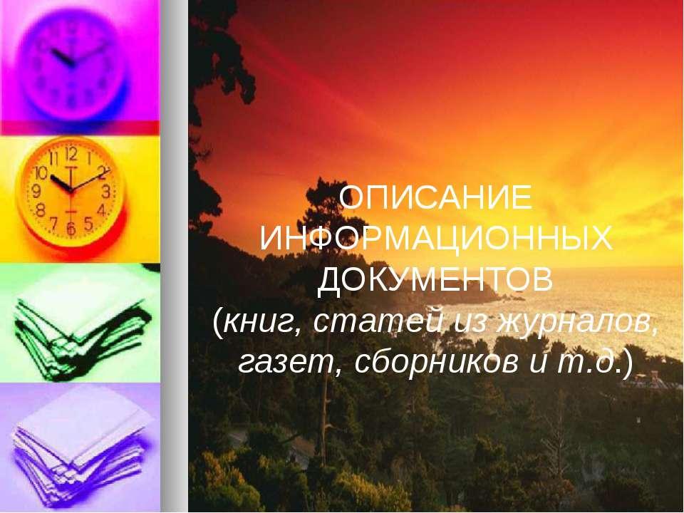 ОПИСАНИЕ ИНФОРМАЦИОННЫХ ДОКУМЕНТОВ (книг, статей из журналов, газет, сборнико...