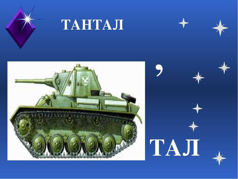 ТАНТАЛ , ТАЛ