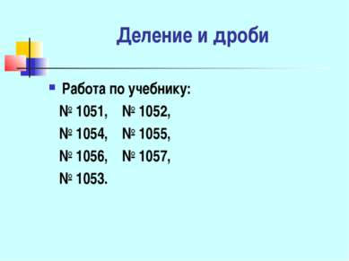 Деление и дроби Работа по учебнику: № 1051, № 1052, № 1054, № 1055, № 1056, №...