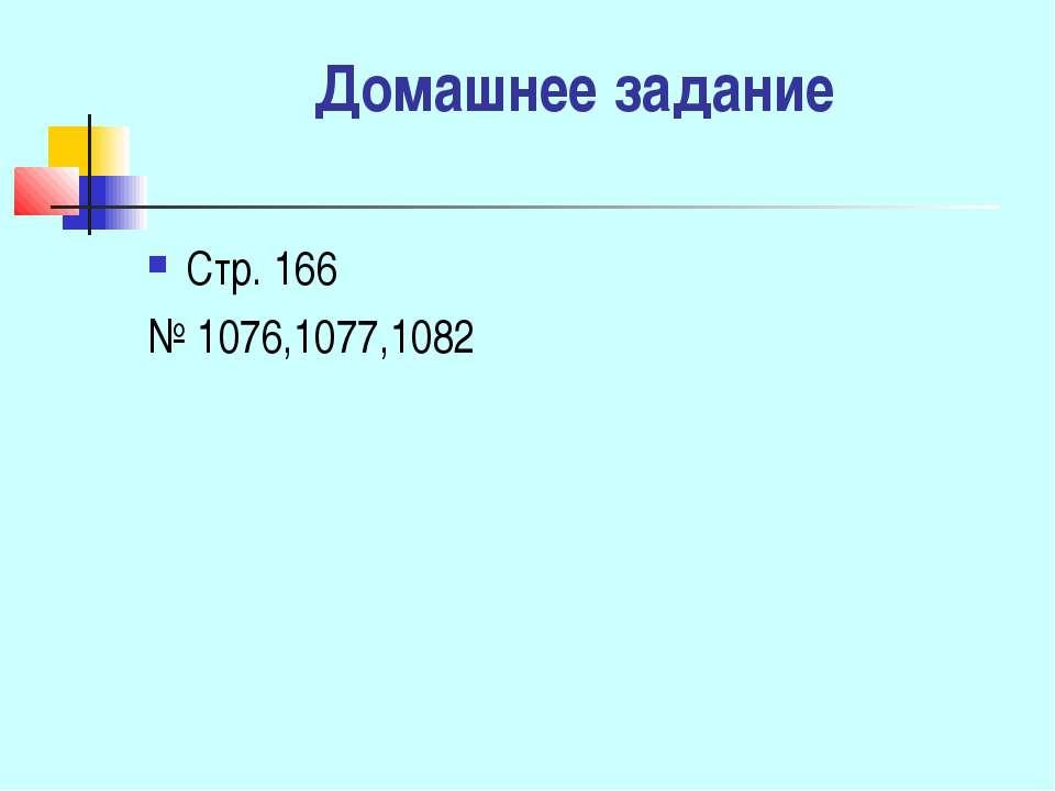 Домашнее задание Стр. 166 № 1076,1077,1082