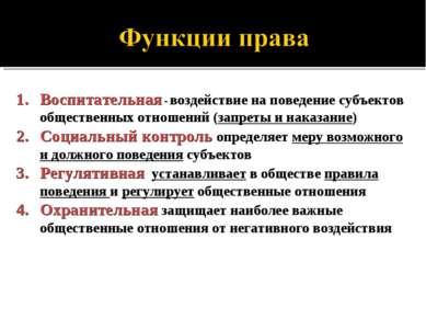 Воспитательная - воздействие на поведение субъектов общественных отношений (з...