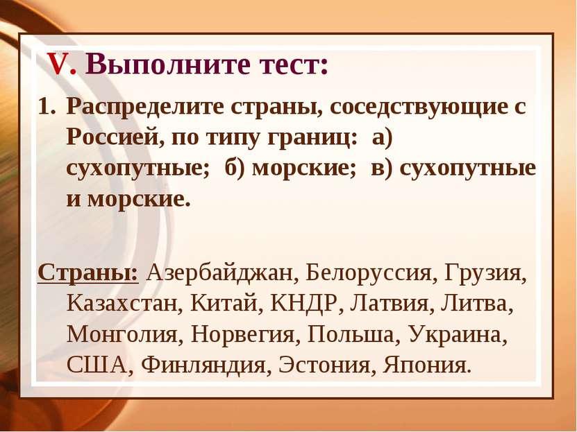 V. Выполните тест: Распределите страны, соседствующие с Россией, по типу гран...