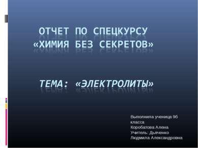 Выполнила ученица 9б класса Коробатова Алена Учитель: Дьяченко Людмила Алекса...