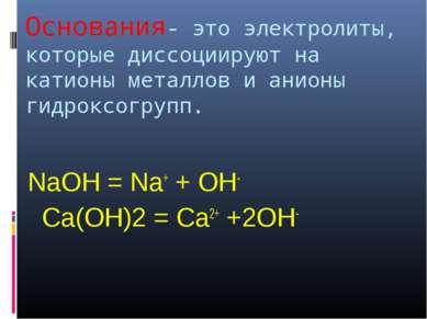 Основания- это электролиты, которые диссоциируют на катионы металлов и анионы...