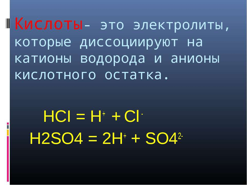 Кислоты- это электролиты, которые диссоциируют на катионы водорода и анионы к...