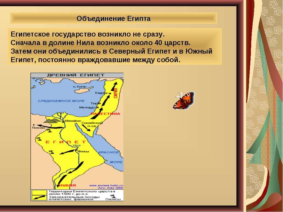 Объединение Египта Египетское государство возникло не сразу. Сначала в долине...