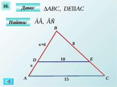 16. Дано: Найти: А B E D 15 C 10 8 x x+6
