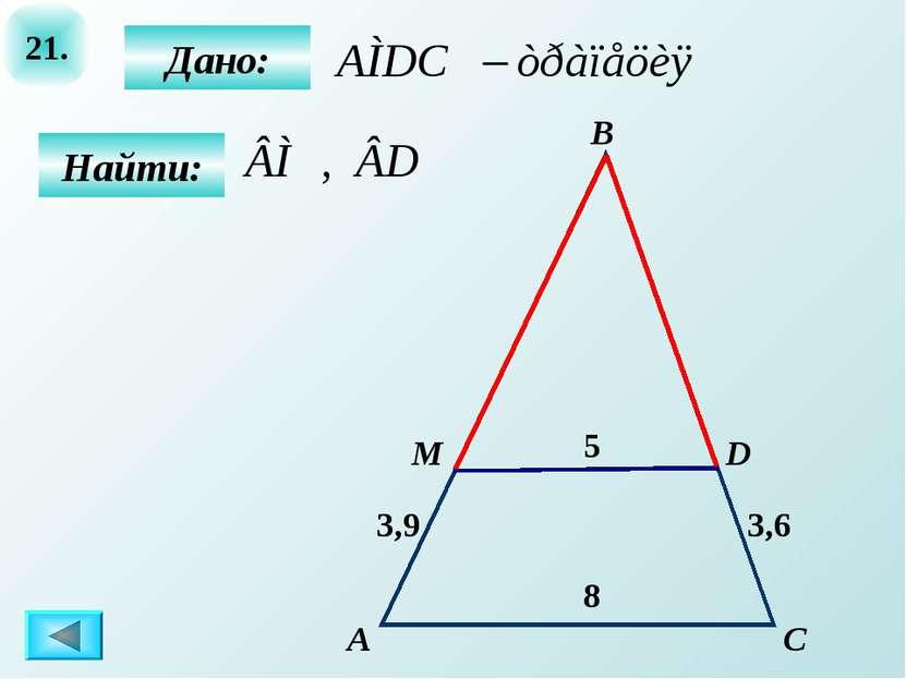 21. Найти: Дано: А C D 5 В M 8 3,9 3,6