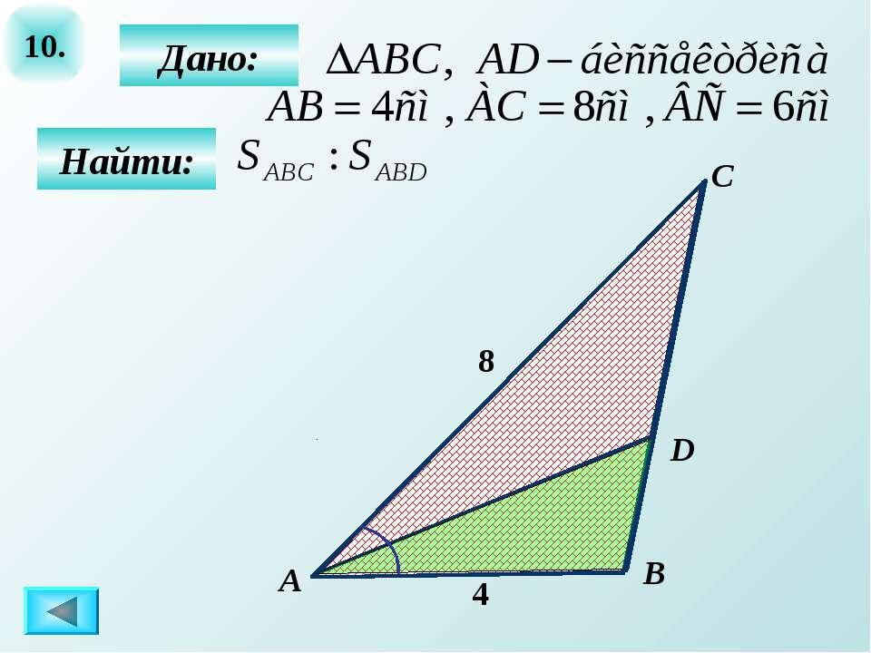 10. Дано: Найти: А C B D 8 4