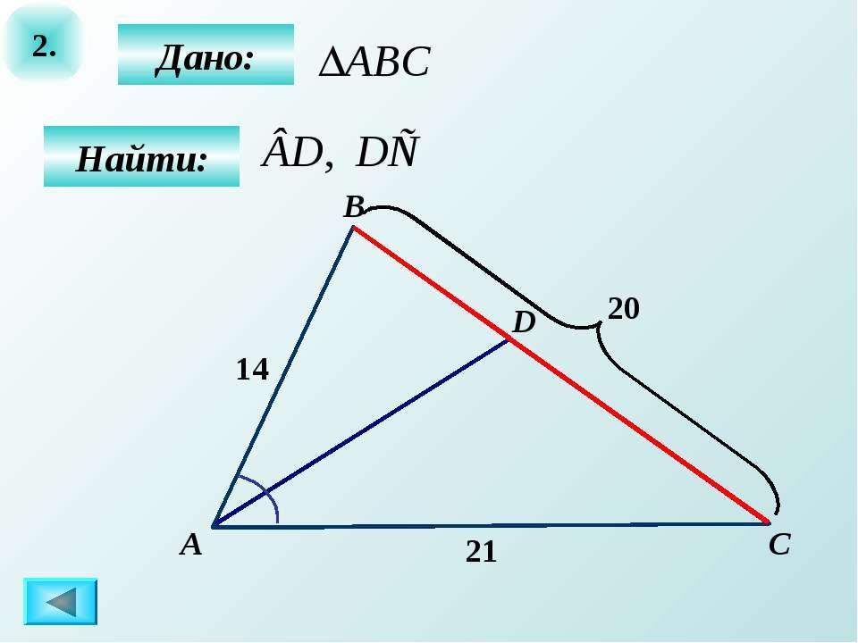 2. Дано: Найти: А D 14 20 С 21 B