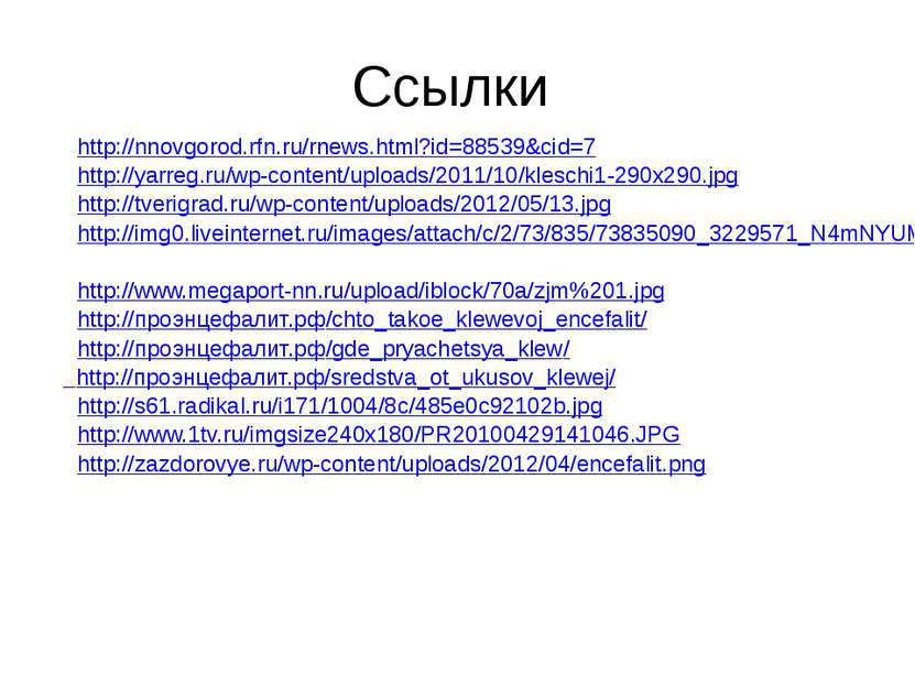Ссылки http://nnovgorod.rfn.ru/rnews.html?id=88539&cid=7 http://yarreg.ru/wp-...