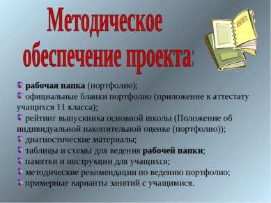 рабочая папка (портфолио); официальные бланки портфолио (приложение к аттеста...
