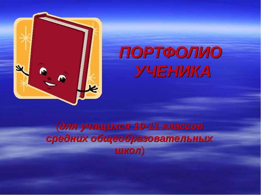 ПОРТФОЛИО УЧЕНИКА (для учащихся 10-11 классов средних общеобразовательных школ)
