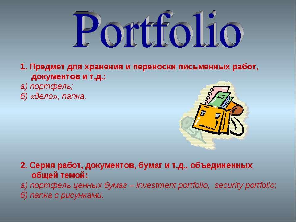 1. Предмет для хранения и переноски письменных работ, документов и т.д.: а) п...