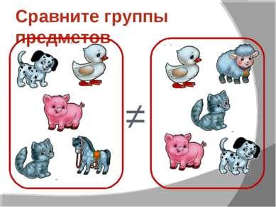 Сравните группы предметов ≠