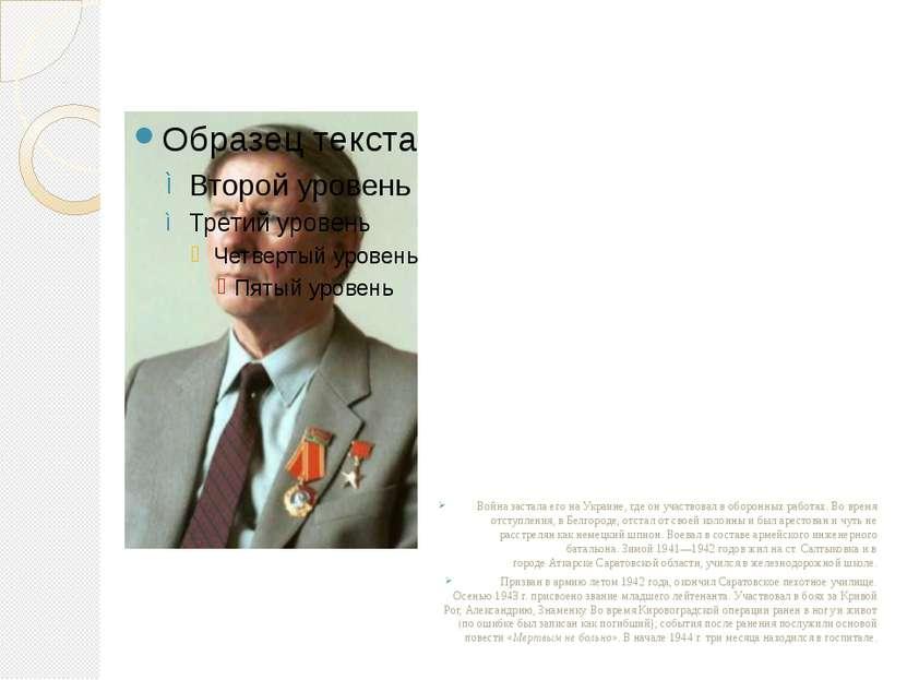 Война застала его на Украине, где он участвовал в оборонных работах. Во время...