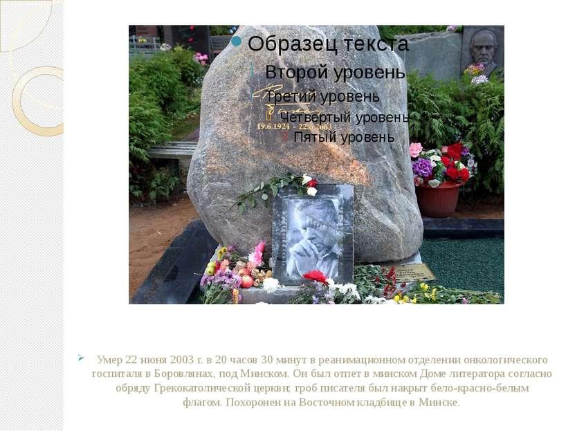 Умер22 июня 2003 г.в 20 часов 30 минут в реанимационном отделении онкологич...