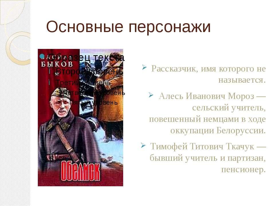 Основные персонажи Рассказчик, имя которого не называется. Алесь Иванович Мор...
