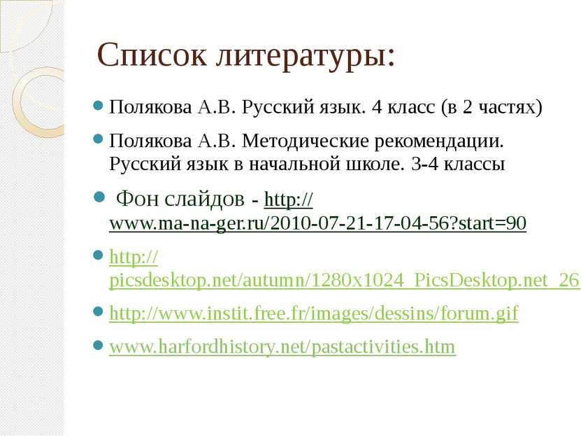 Список литературы: Полякова А.В. Русский язык. 4 класс (в 2 частях) Полякова ...