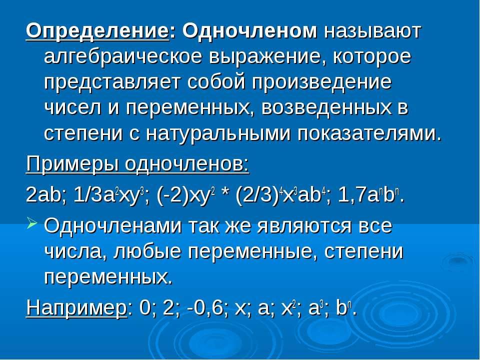 Определение: Одночленом называют алгебраическое выражение, которое представля...