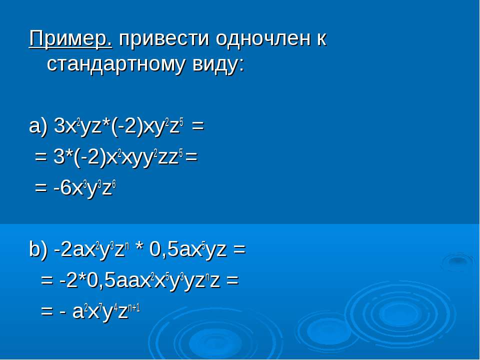 Пример. привести одночлен к стандартному виду: а) 3x2yz*(-2)xy2z5 = = 3*(-2)x...