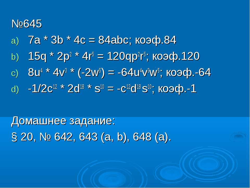 №645 7a * 3b * 4c = 84abc; коэф.84 15q * 2p2 * 4r5 = 120qp2r5; коэф.120 8u4 *...