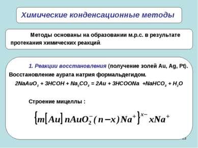 * Химические конденсационные методы