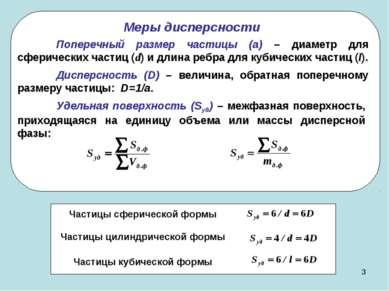 * Поперечный размер частицы (а) – диаметр для сферических частиц (d) и длина ...