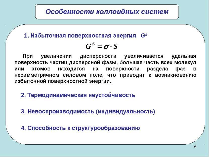 * Особенности коллоидных систем 2. Термодинамическая неустойчивость 3. Невосп...