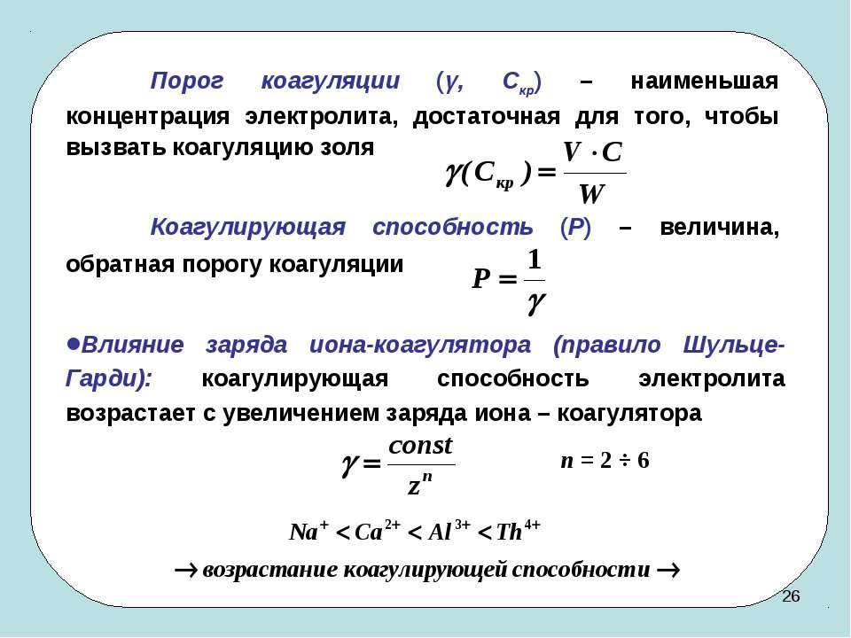 * Порог коагуляции (γ, Скр) – наименьшая концентрация электролита, достаточна...