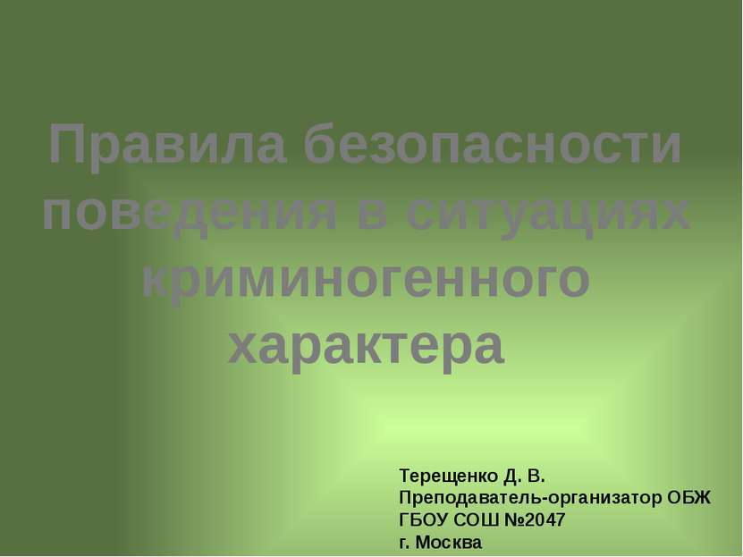Правила безопасности поведения в ситуациях криминогенного характера Терещенко...