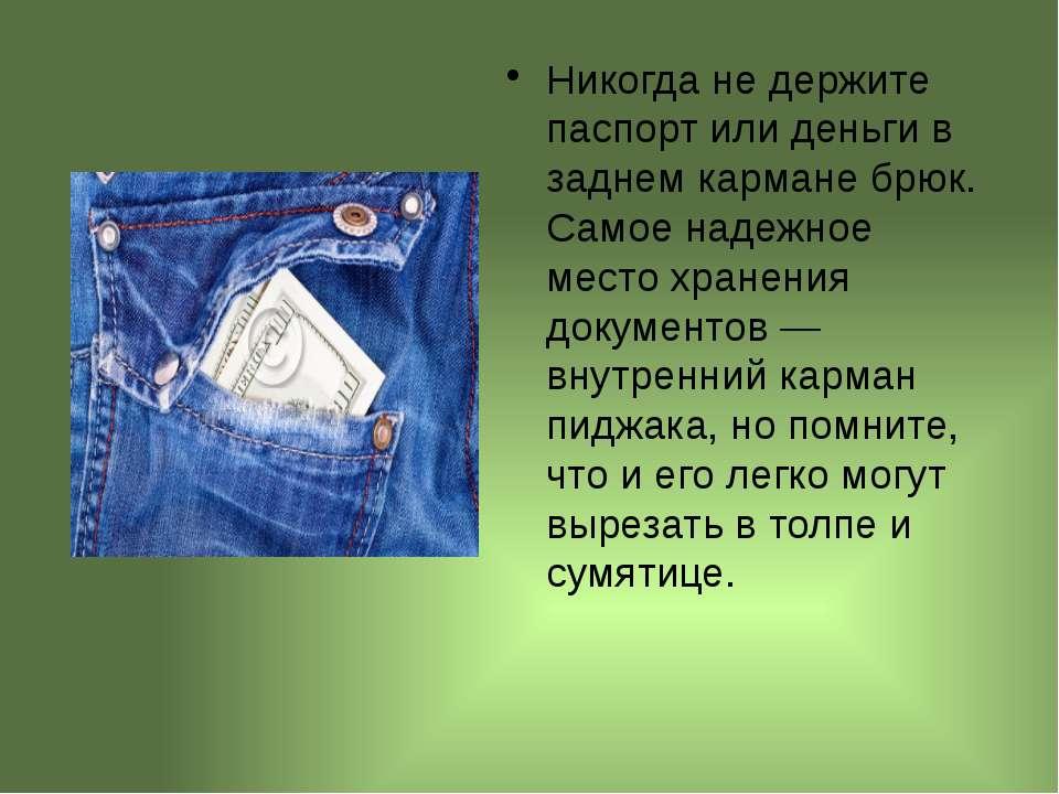 Никогда не держите паспорт или деньги в заднем кармане брюк. Самое надежное м...